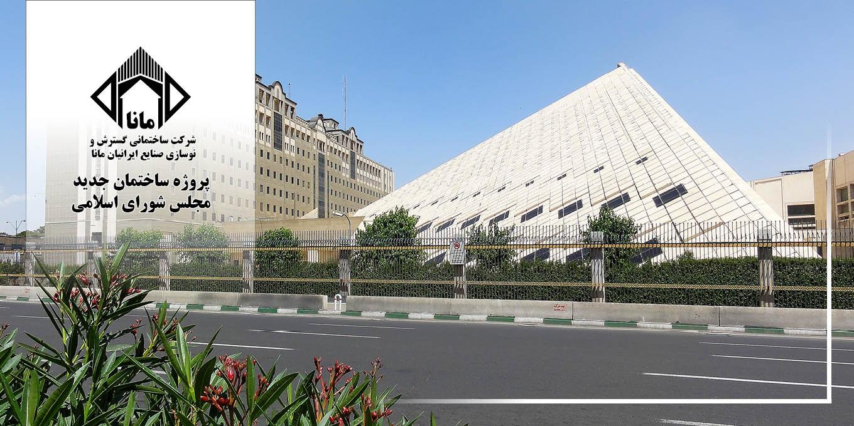 اسلاید ساختمان مجلس
