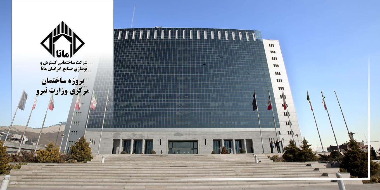اسلاید ساختمان وزارت نیرو